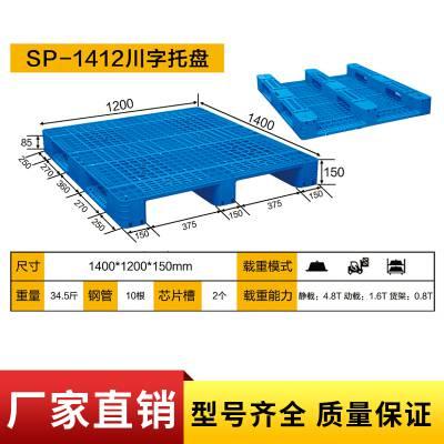 方形九脚防滑塑料托盘厂家