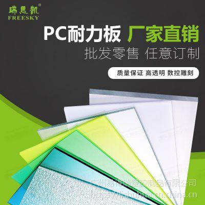 广州瑞思凯厂家 3mm厚PC透明塑料板 实心耐力板 市政采光顶棚工程专用PC雨棚板