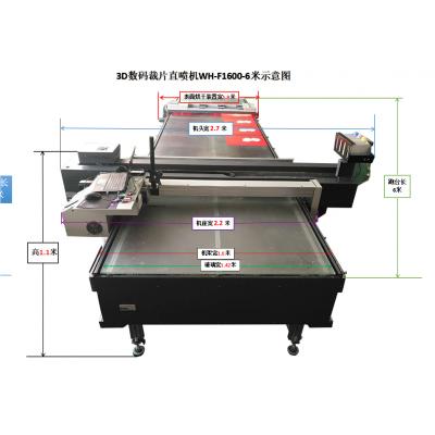 供应伟航特种印刷机WH-F1600BY06数码拔染印花机