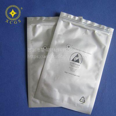 厂家直销 透明防静电屏蔽袋 批发优质塑料自封袋 防静电拉骨袋
