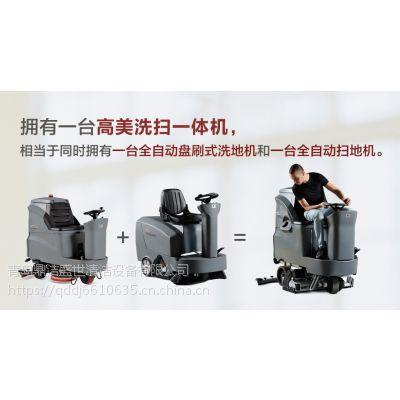 青岛鼎洁盛世高美洗地机擦地机清洗清洁设备厂家