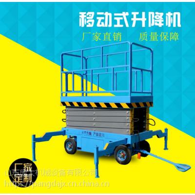 供应广州 移动剪叉式升降机 电动液压升降平台8米