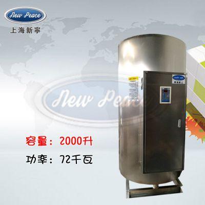工厂销售容量2000升功率72000瓦中央电热水器电热水炉