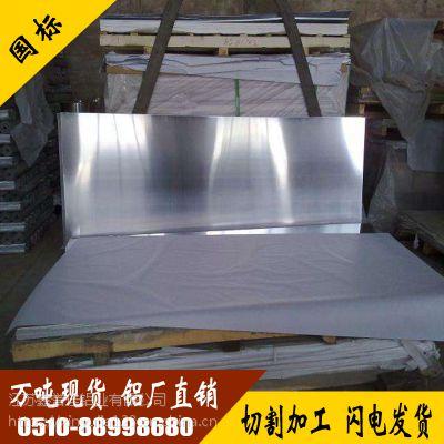 LY12铝板多少钱 ly12铝板多少钱一公斤 江苏鑫誉佳厂家直销