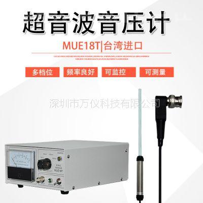 台湾MUE18T超音波音压计测试仪超声波清洗机声波强度检测仪工业用一体式