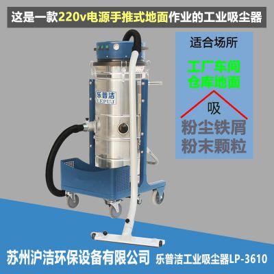 乐普洁220v大型干湿两用工业吸尘器3600瓦 新建工厂专用工业吸尘器LP-3610