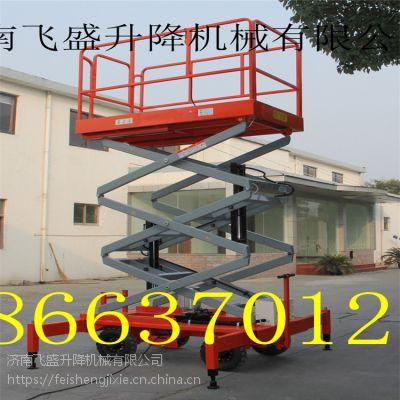 厂家供应襄阳液压升降机移动电动四轮剪叉式