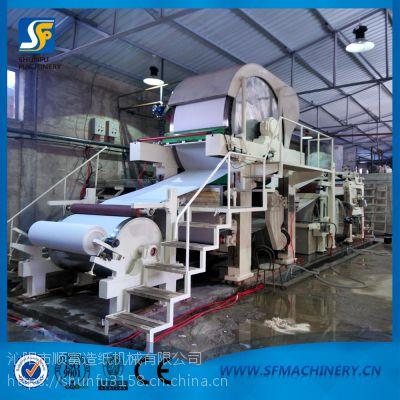 1092型卫生纸造纸机,厂家直销值得信赖