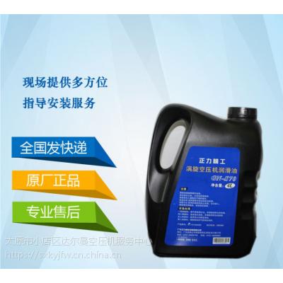 【特价】开山空压机润滑油*4.5-55KW*正力精工*保养机油
