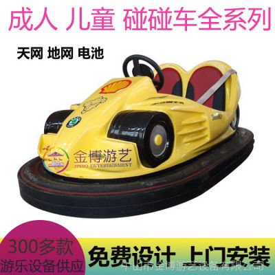 广东碰碰车厂家 电瓶碰碰车 充电碰碰车 电动碰碰车 小型碰碰车
