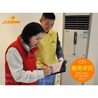 郭猛镇家电保洁服务、家电保洁、大喜家政服务(在线咨询)