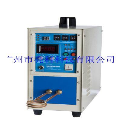 小型高频加热机 金属熔炼设备亮科科技厂家直销