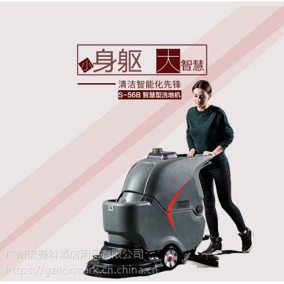 广州诺曼科高美智慧型手推式洗地机S-56B