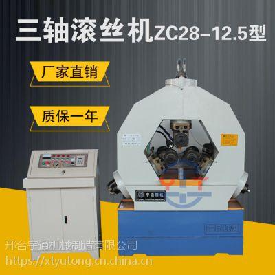 宇通机械供应ZC28-12.5型全自动大三轴滚丝机滚花机滚牙机螺纹加工车床