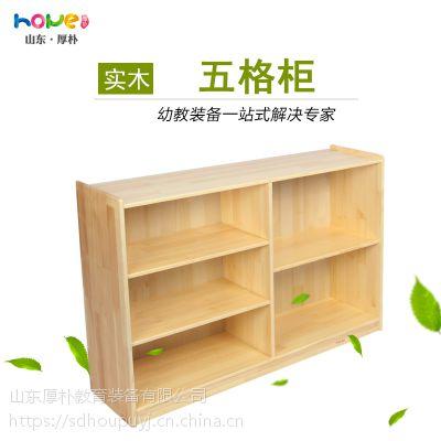 【幼儿园横五格玩具柜】山东厚朴 幼儿园五格玩具柜松木儿童玩具收纳柜