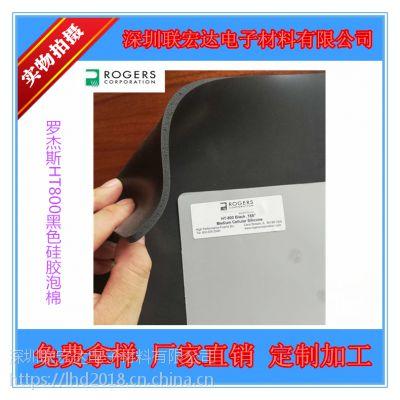 供应吉林长春罗杰斯BISCO硅胶泡棉 HT-870系列聚氨酯泡沫塑料 汽车密封减震泡棉 阻燃 耐酸碱