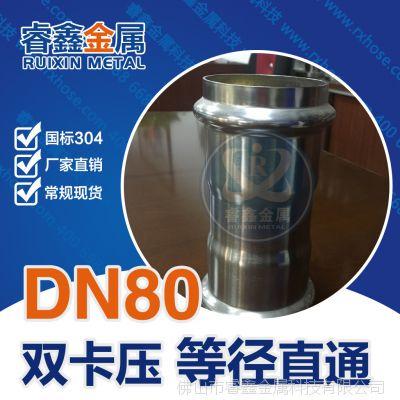 直通接头 Dn80卡压式直通接头管件 304不锈钢水管等径管件