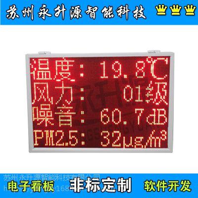 苏州永升源噪音扬尘环境监测仪 led电子看板 温湿度显示屏风力PM2.5检测设备