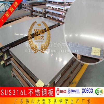316L不锈钢板 不锈钢厂家直供太钢316L不锈钢板