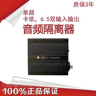 纵横天成单路音频隔离器支持平衡非平衡转换ZH-GL01
