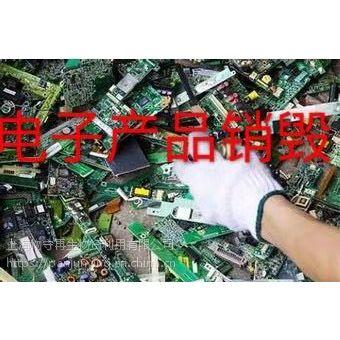 杭州余杭母婴用品销毁单价,杭州周边床上用品销毁,杭州库存电子产品销毁处理