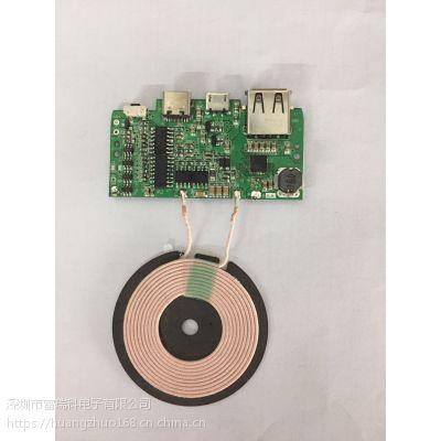 富瑞科无线充移动电源PCBA板