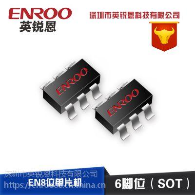 小家电复位芯片EN8F202的单片机开发,英锐恩提供技术支持