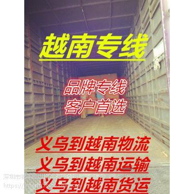 义乌到越南物流公司报价多少 义乌发陆运到越南几天到