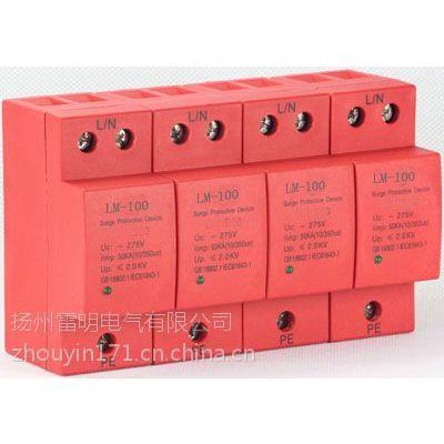 一级电涌保护器Iimp25KA浪涌