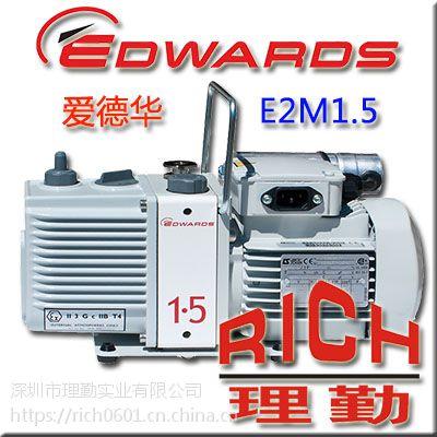 供应英国爱德华真空泵E2M1.5双极油封泵