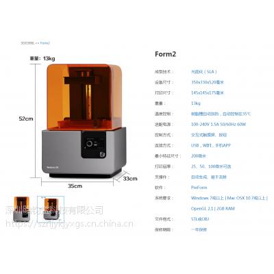 3D打印机研发生产厂家/深圳晗钧益科技有限公司/桌面级工业级DLP/SLA/FDM光固化3D打印机