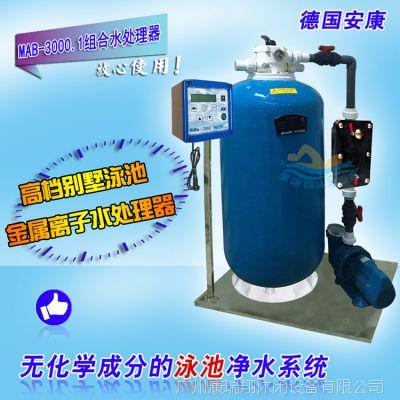 MAB3000.1安康铜银离子一体化水处理设备【30立方儿童池专用】