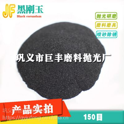 F砂直销 电镀前底面抛光喷砂用黑刚玉粒度砂
