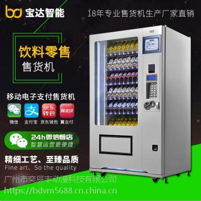 珠三角智能自助售菜机 无人自动贩卖机 饮料零食自动售货机厂家
