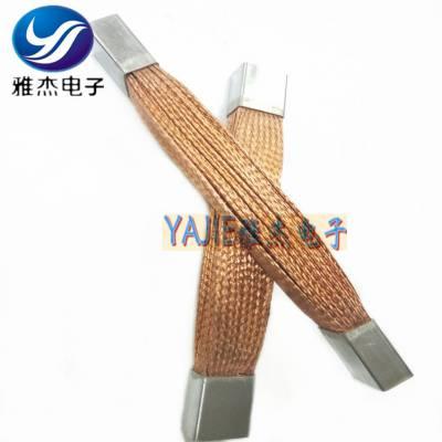 铜编织线软连接_雅杰电子_杭州铜编织线软连接