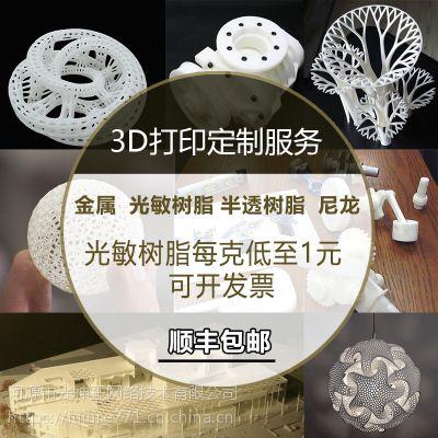 3d打印服务模型定制3d金属打印不锈钢铝合金高精度slm工业级