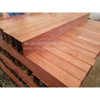 金弘德专业定制不锈钢红木纹方管、201装饰红木纹方管