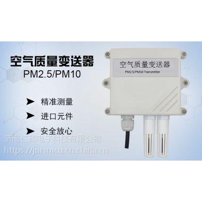 新风系统,室内环境监测,RS-PM-N01-2,室内型空气质量变送器