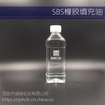 广东茂名石化SBS橡胶填充油 出厂价格