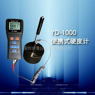 里氏硬度计YD-1000A 价格-YD-1000A说明书