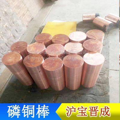 优质现货 CuSn6锡磷青铜棒 精密锡青铜棒 东莞锡磷青铜棒