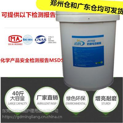 山东防静电地板蜡哪里卖洁辉品牌抗静电液体蜡JH102