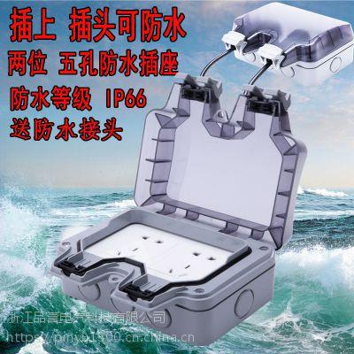 10A两位五孔防水插座 10孔室外充电插座防暴雨明装浴室家用插座IP66