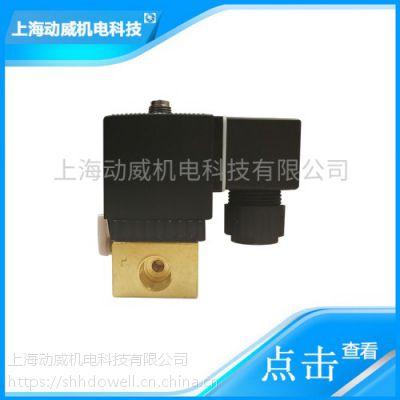 SA复盛空压机高低压三向加载电磁阀210409013