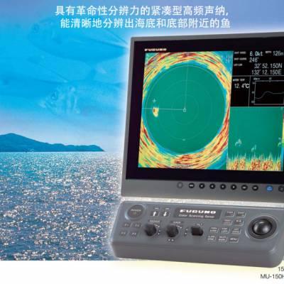 大型鱼群探测仪,古野全方位彩色扫描仪,CSH-8L古野声纳