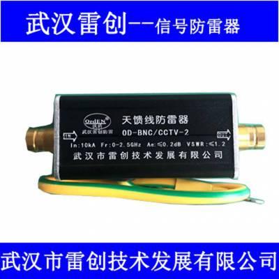 供应 沃盾品牌OD-CCTV/BNC 视频公母串联安装监控防雷器