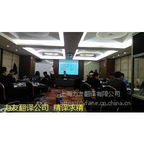 同传-同声传译-翻译兼主持-上海口译公司-上海翻译公司