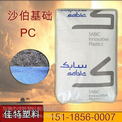 代理沙伯基础SABIC LEXAN PC DS006IP 聚碳酸酯 加不锈钢纤维电磁射频屏蔽原料