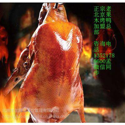 老北京片皮烤鸭加盟88果木烤鸭加盟