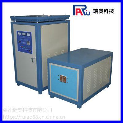 温州瑞奥70KW高频感应透热设备高频加热炉节能环保厂家直销